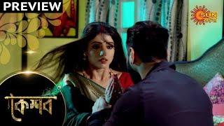 Keshav - Preview | 13th Nov 19 | Sun Bangla TV Serial | Bengali Serial