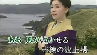 松山恵子 - 未練の波止場