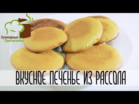 🍰 Печенье Без яиц и молока ➡ Печенье из рассола