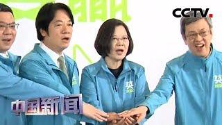 """[中国新闻] 赖清德再叫嚣""""务实台独"""" 岛内痛批:自欺欺人   CCTV中文国际"""