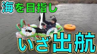 手作りイカダで川下り!シーズン3【Part2】