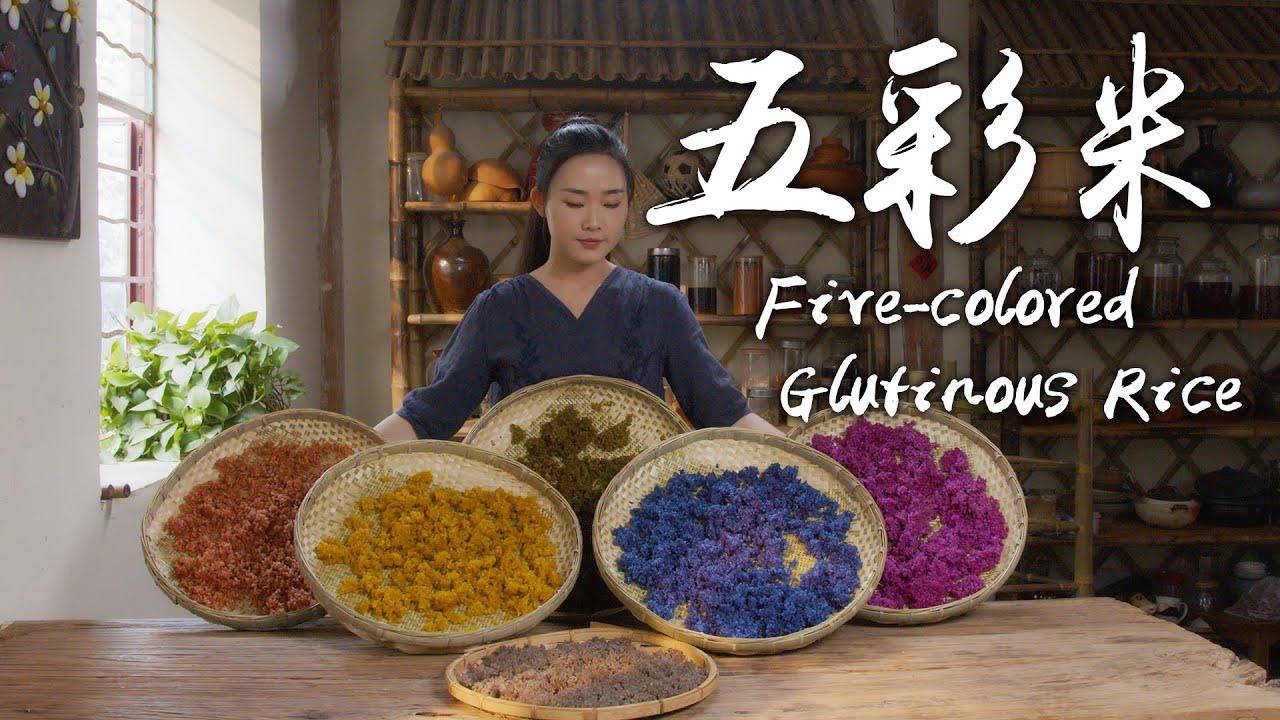布依族五彩米——纯植物染成的五彩斑斓【滇西小哥】