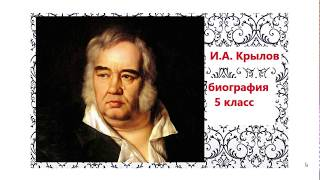 И.А. Крылов - биография 5 класс.