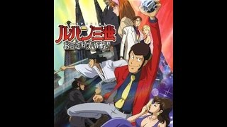MangaMan's Month of Lupin III: Operation Return the Treasure (2003)