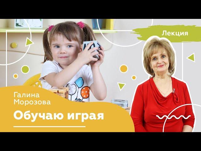 «Обучаю играя». Лекция по раннему развитию. Грамота