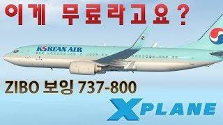 이게 무료라고요?   ZIBO 보잉 737-800   제주-김포   엑스 플레인 11   X Plane 11