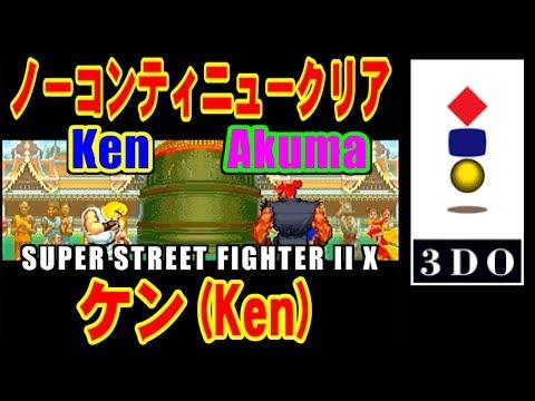 ケン(Ken) ノーコンティニュークリア in SUPER STREET FIGHTER II X for 3DO