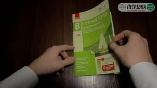 Розробки уроків з геометрії 8 клас до підручника А П  Єршової В В  Голобородька нова програма 2016