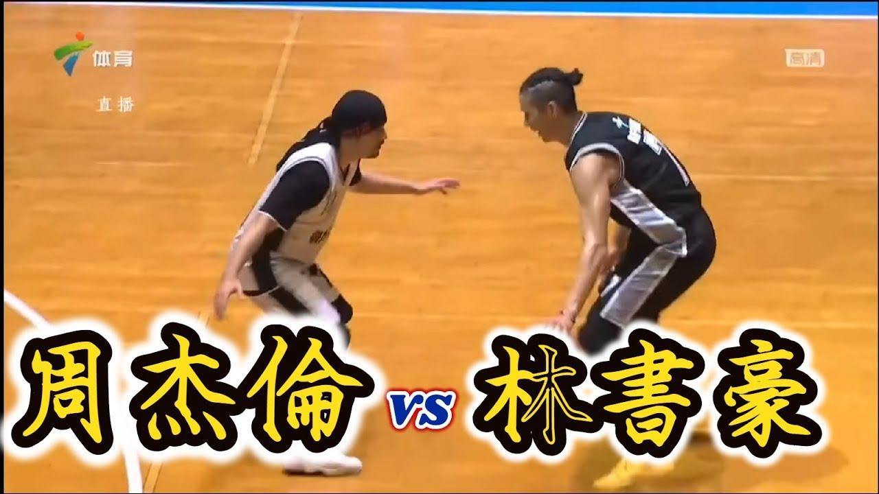 林書豪: 2017 林書豪 Jeremy Lin豪友對決林書豪對決周杰倫對抗賽精華片段