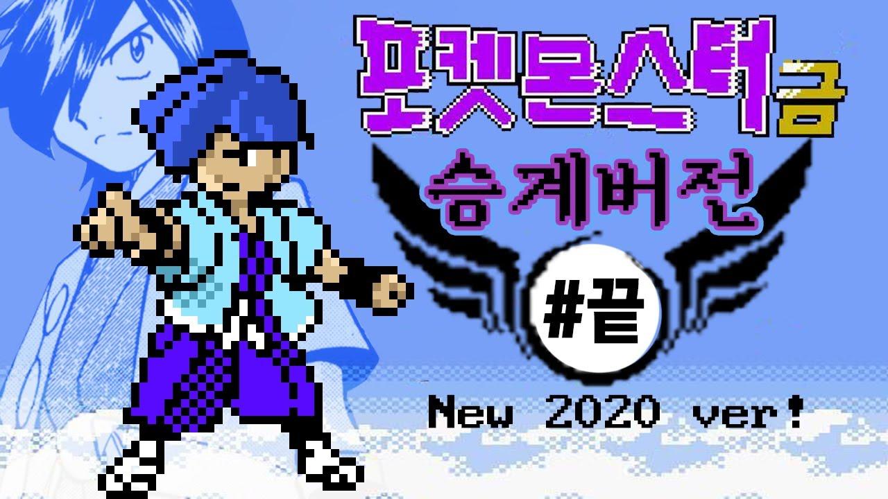 2020 최신 골드개조 [포켓몬 승계버전] 3화