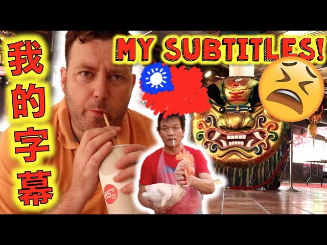 我的字幕問題!MY Subtitles