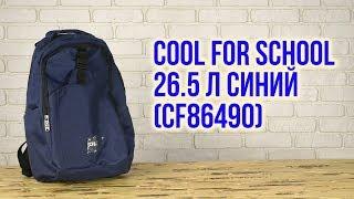 Розпакування Сool For School 48х37х15 см 26 5 л Синій CF86490