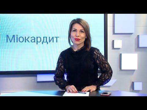 Чернівецький Промінь: Рецепти здоров'я | Міокардит (22.01.2020)