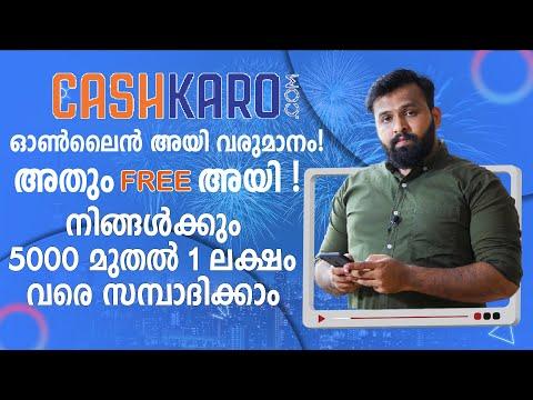 🤑 വീട്ടിലിരുന്ന് How to Make Money Online in Malayalam | Cashbacks & Rewards | CASHKARO 100% Genuine