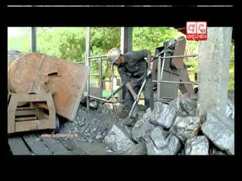 A Tour Of Bogala Graphite Mine