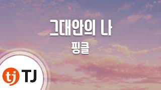 [TJ노래방] 그대안의나 - 핑클(Fin.K.L) / TJ Karaoke