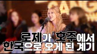 [블랙핑크] 로제가 호주에서 홀로 한국에 오게 된 계기
