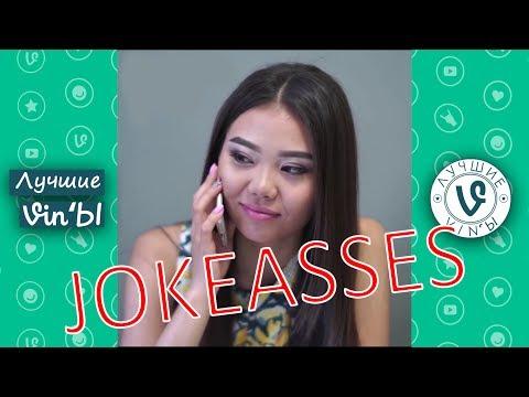 Лучшие Казахстанские Вайн JOKEASSES подборка I Best Kazakhstan Vine JOKEASSES Compilation