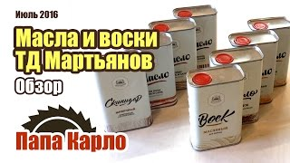 Масла и воски ТД Мартьянов. Обзор