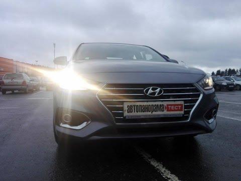 Хендэ АКЦЕНТ СОЛЯРИС Hyundai ACCENT первый взгляд Автопанорамы