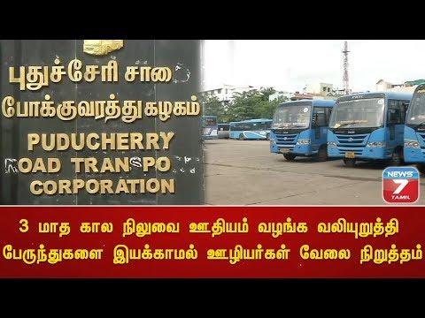 புதுச்சேரியில் போக்குவரத்துக் கழக ஊழியர்கள் வேலைநிறுத்தம்  Subscribe➤ https://bitly.com/SubscribeNews7Tamil  Facebook➤ http://fb.com/News7Tamil Twitter➤ http://twitter.com/News7Tamil Instagram➤ https://www.instagram.com/news7tamil/ HELO➤ news7tamil (APP) Website➤ http://www.ns7.tv    News 7 Tamil Television, part of Alliance Broadcasting Private Limited, is rapidly growing into a most watched and most respected news channel both in India as well as among the Tamil global diaspora. The channel's strength has been its in-depth coverage coupled with the quality of international television production.
