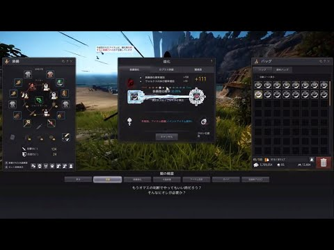 BDO - Enhance Accessories Day1 - 140+ Eye of the Ruins Rings to TET 真Ⅳ廃墟の瞳リング強化