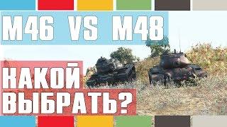 M46 vs M48A1 - Покупать ли 10 уровень? [World of Tanks]
