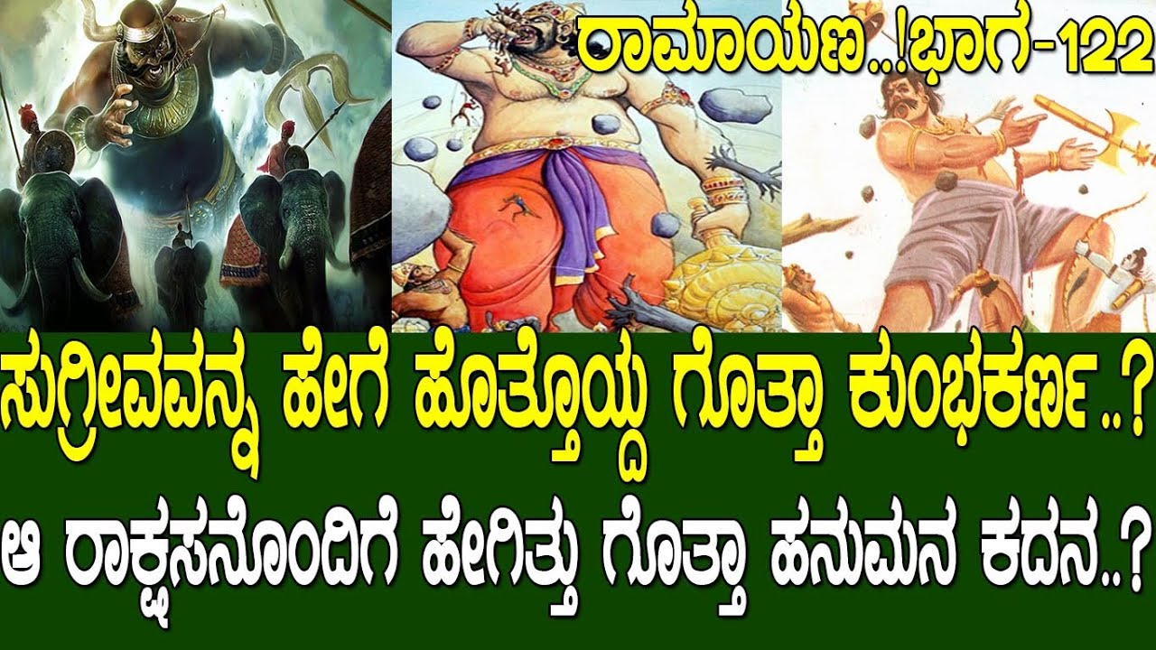 Download ಸುಗ್ರೀವವನ್ನ ಹೇಗೆ ಹೊತ್ತೊಯ್ದ ಕುಂಭಕರ್ಣ..? ಆ ರಾಕ್ಷಸನೊಂದಿಗೆ ಹೇಗಿತ್ತು ಗೊತ್ತಾ ಹನುಮನ ಕದನ..?Ramayana part 122