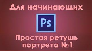1 урок простая ретушь портрета в Photoshop (учим как пользоваться инструментами  Photoshop с нуля)