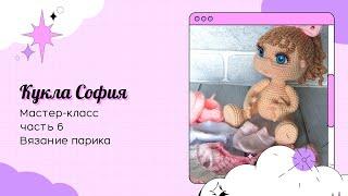 Кукла София крючком. Часть 6. Вязание парика.