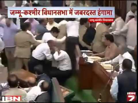 Jammu Vidhan Sabha Me Hungama, Aapas Me Bhide MLA