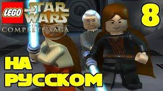 Игра ЛЕГО Звездные войны The Complete Saga Прохождение - 8 серия / LEGO Star Wars