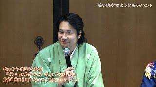 松山ケンイチ主演 映画『の・ようなもの のようなもの』 2016年1月16日...