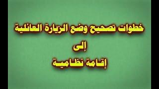 وزارة الخارجية السعودية - تصحيح وتحويل الزيارة العائلية الى اقامة