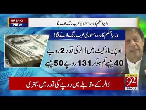 Pakistani stocks rebound after Saudi Arabia financial deal | 24 Oct 2018 | 92NewsHD