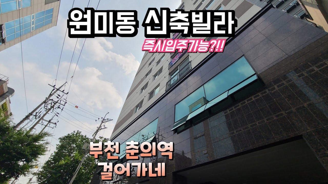 부천신축빌라 - 원미동신축빌라 춘의역빌라매매 즉시입주가능 대출문제노!