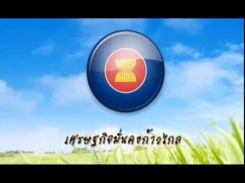 Anthem of ASEAN (Thai)