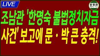 조남관 검찰총장 직대, '한명숙 불법정치자금 수수사건'…