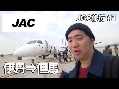 日本エアコミューター(伊丹⇒但馬)搭乗レビュー。JGC回数修行スタート!!
