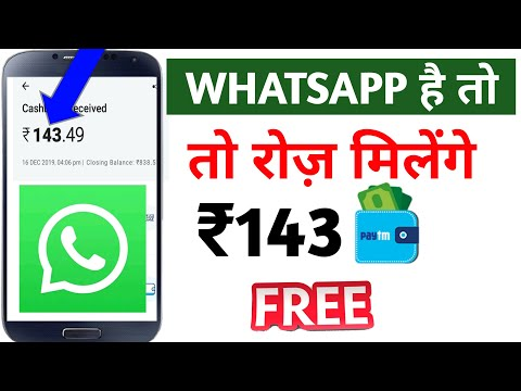 Whatsapp se paise