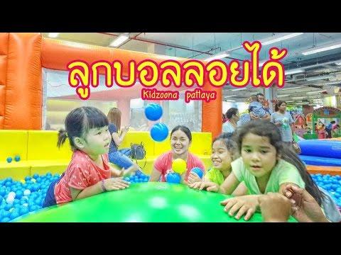 น้องถูกใจ | ลูกบอลลอยได้ที่ Kidzoona Harbor Pattaya