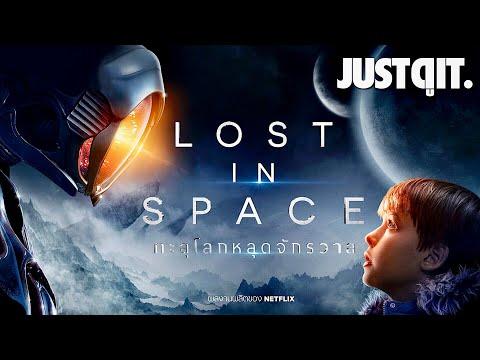 รู้ไว้ก่อนดู LOST IN SPACE ซีรีส์ทะลุโลกหลุดจักรวาลจาก NETFLIX #JUSTดูIT