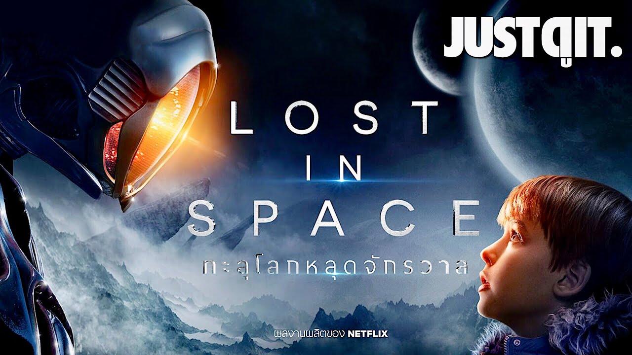 ผลการค้นหารูปภาพสำหรับ lost in space