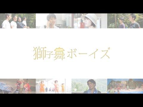 獅子舞ボーイズ30秒スポット 亘・剣道ver