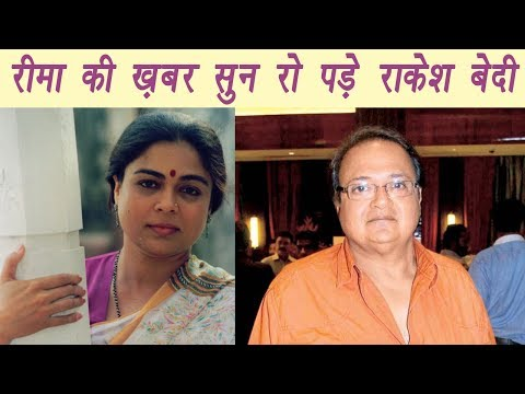 Reema Lagoo: Rakesh Bedi shares EMOTIONAL MESSAGE on Reema | FilmiBeat