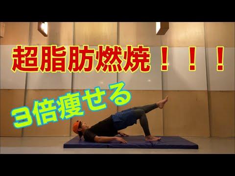 【HIIT】ダイエット効果No.1!脂肪燃焼×筋力UPの最強のトレーニング