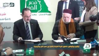 مصر العربية | توقيع بروتوكول لتطوير قرية الكرنك بالمنيا بين مصر الخير وبتروجيت