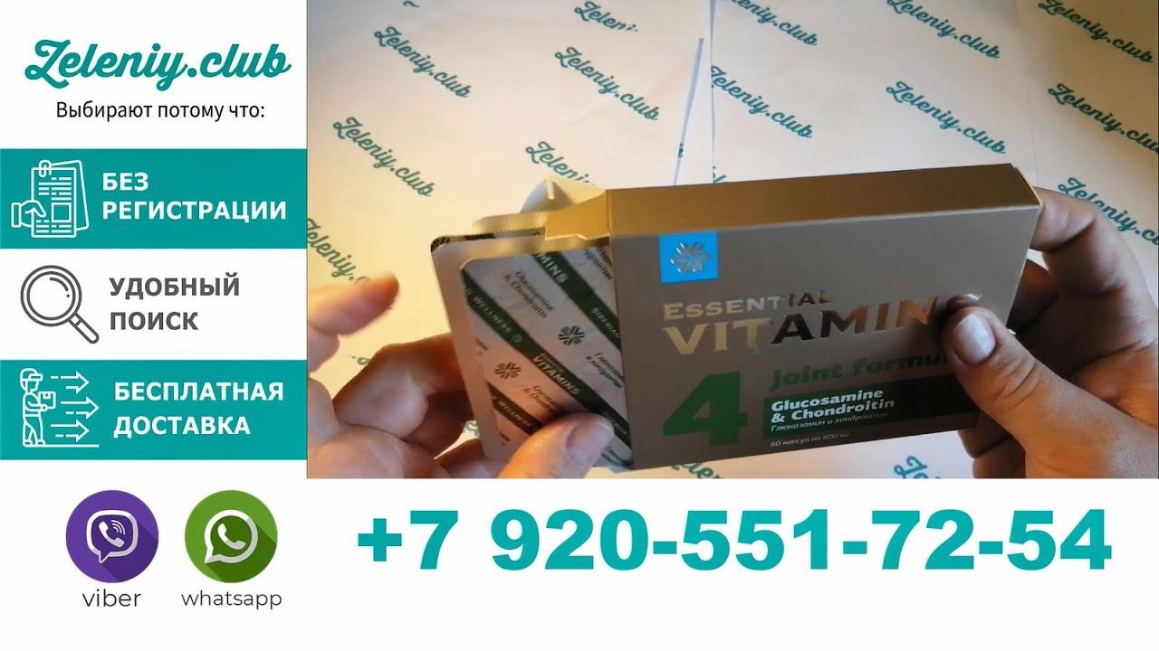 Глюкозамин и хондроитин   Essential Vitamins от Siberian Wellnes   Сибирское Здоровье