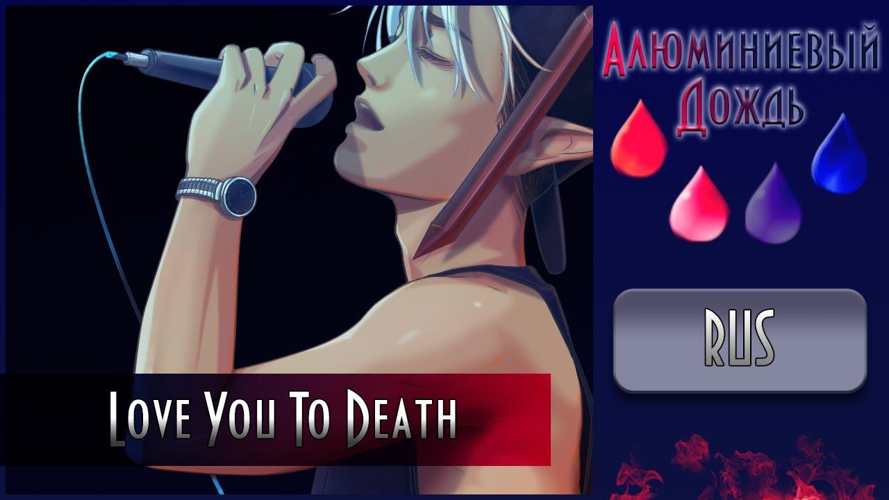 【АЛЮМИНИЕВЫЙ ДОЖДЬ】his_demons - Love You To Death {TAEYANG RUS Cover}