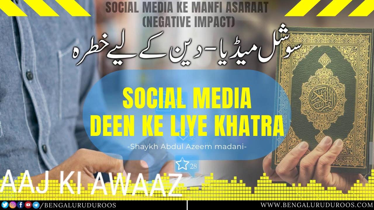Shaikh Abdul Azeem umri madni social media deen ke liye khatra  suniye zaroor kuch zaroori baatein